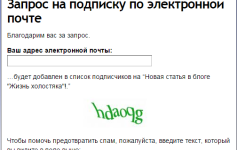 подписка на сайт
