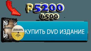 двд диск