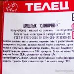 рецепт шашлыка сливочный телец