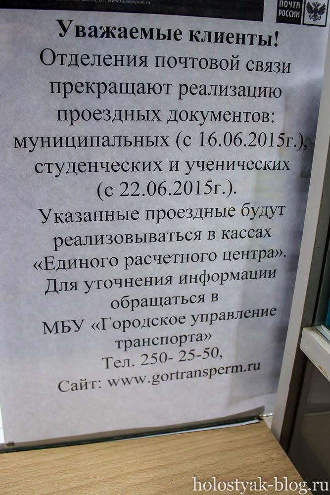 почта России узнать