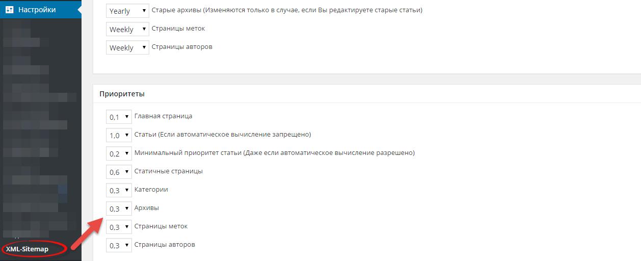 плагин xml sitemap