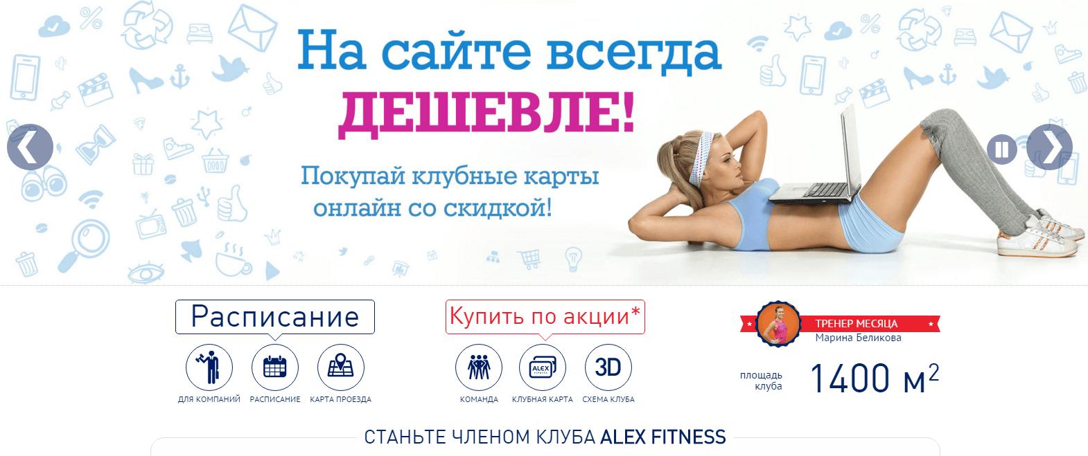 алекс фитнесс