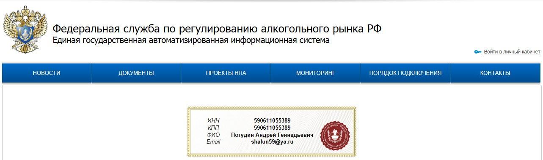 сертификат егаис