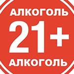 запрет продажи алкоголя с 21