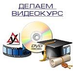 Как сделать обучающий видео-курс?
