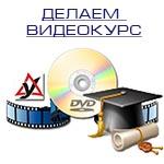как сделать обучающий видео-курс