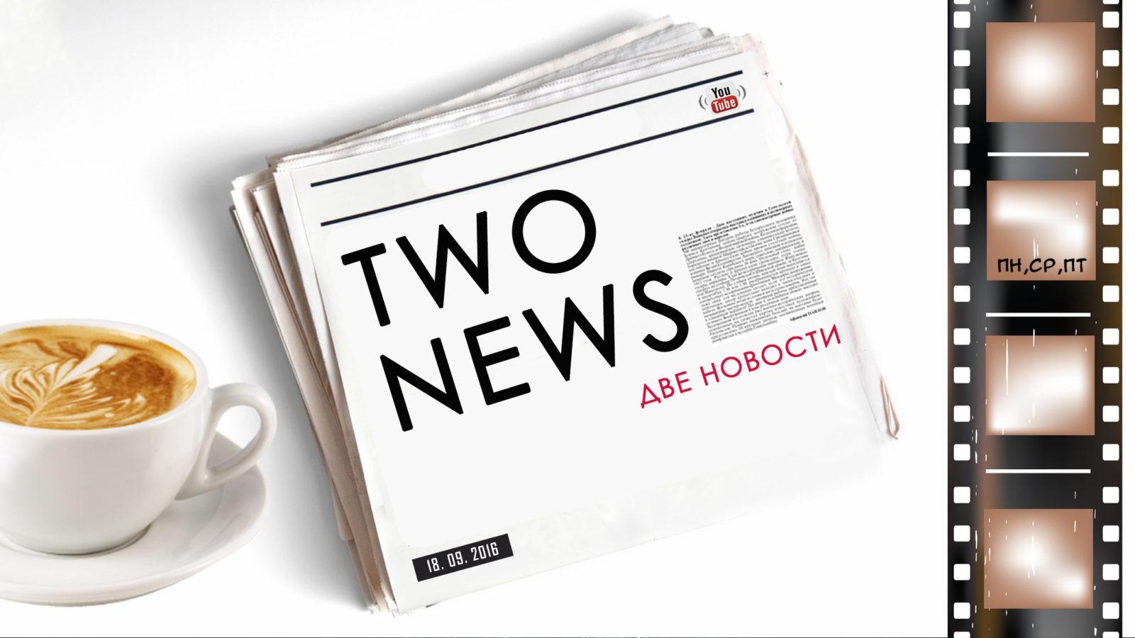канал две новости