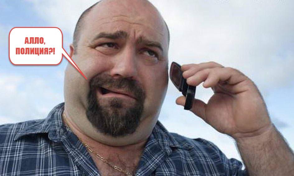 стукач в полицию по телефону