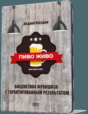 "Оплата франшизы ""Пиво Живо"" (цифровая версия)"