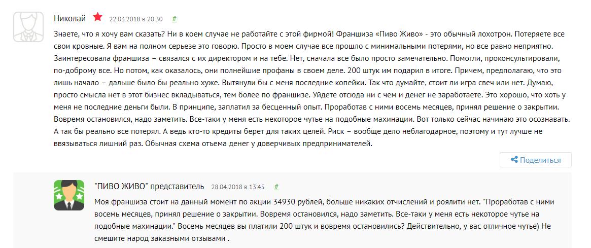отзыв франшиза Погудин
