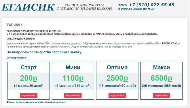 тарифы егаисик.рф