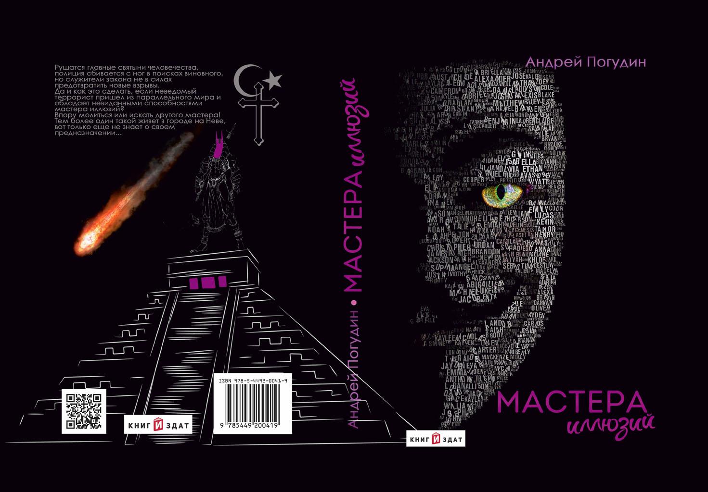 обложка книга Мастера иллюзий