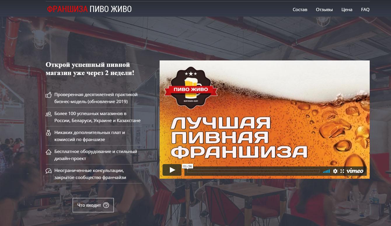 франшиза пиво живо