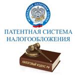 патент налог