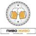 пиво живо